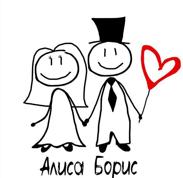 Картинка Борис и Алиса