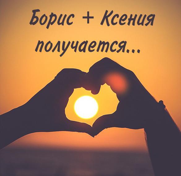 Картинка Борис и Ксения