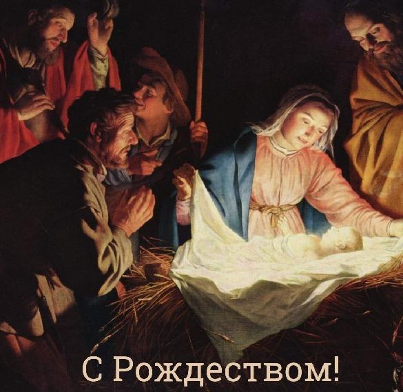 Картинка c Рождеством