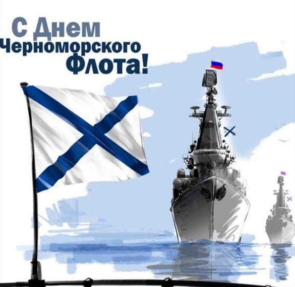 Картинка на день Черноморского Флота России