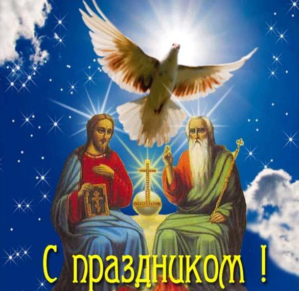 Картинка на день духовного согласия