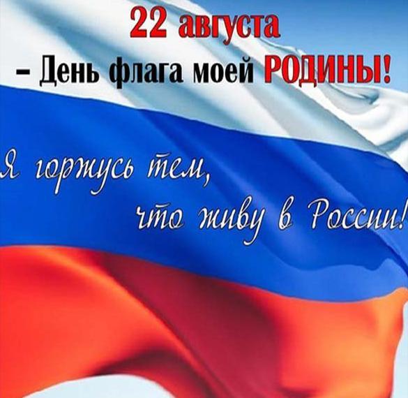 Картинка на день флага России