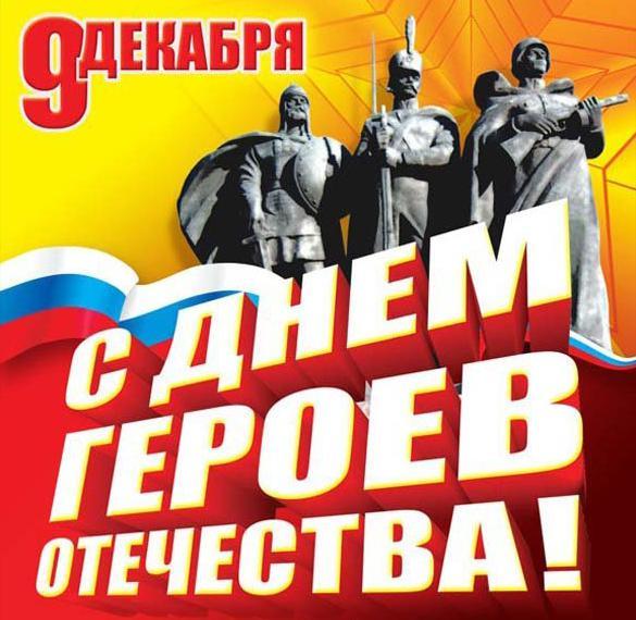 Картинка на день героев отечества 9 декабря
