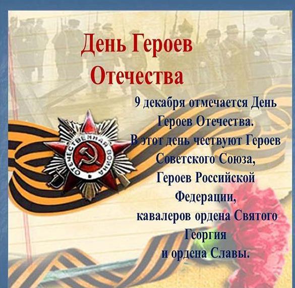 Картинка на день героев отечества в России