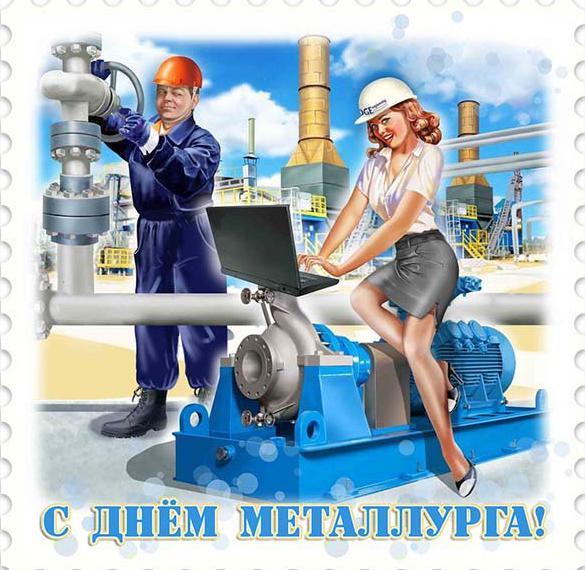 Прикольная картинка на день металлурга