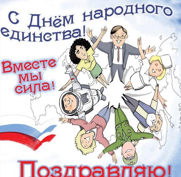 Картинка на день народного единства в России