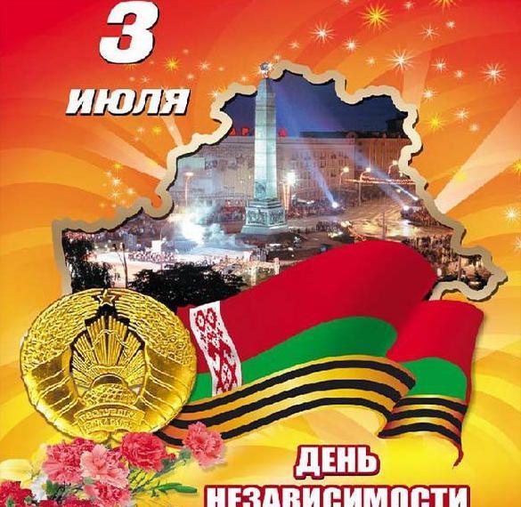 Картинка на праздника день независимости Беларуси