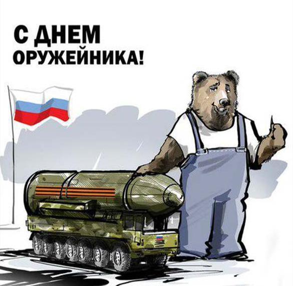 Картинка на день оружейника в России