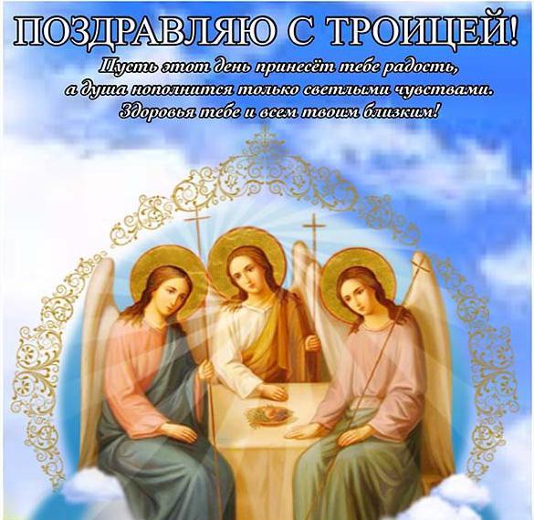 Картинка на день Пятидесятницы