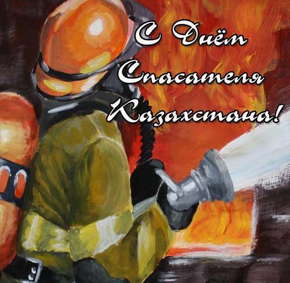 Картинка на день спасателя РК