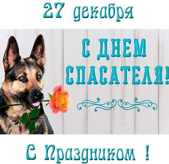 Картинка на день спасателя Российской Федерации