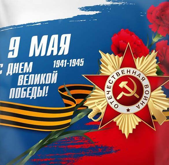 Картинка на день Великой Победы