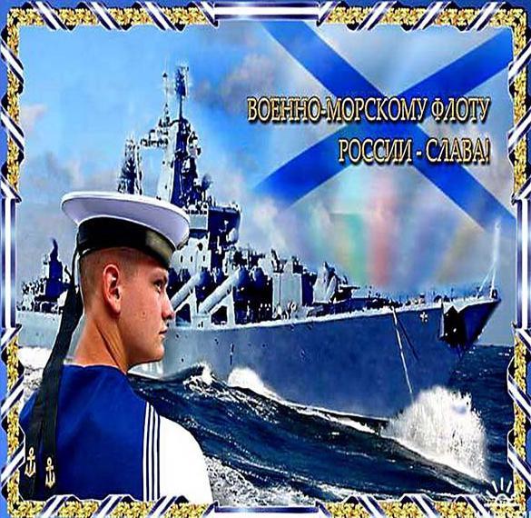 Красивая картинка на день ВМФ