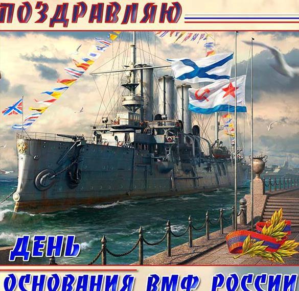 Картинка на день военно морского флота России