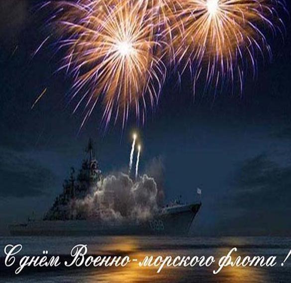 Картинка на день военно морского флота