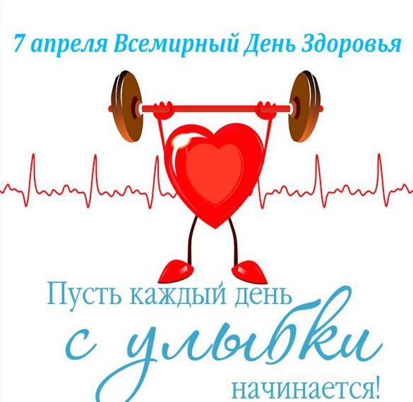 Красивая картинка на день здоровья