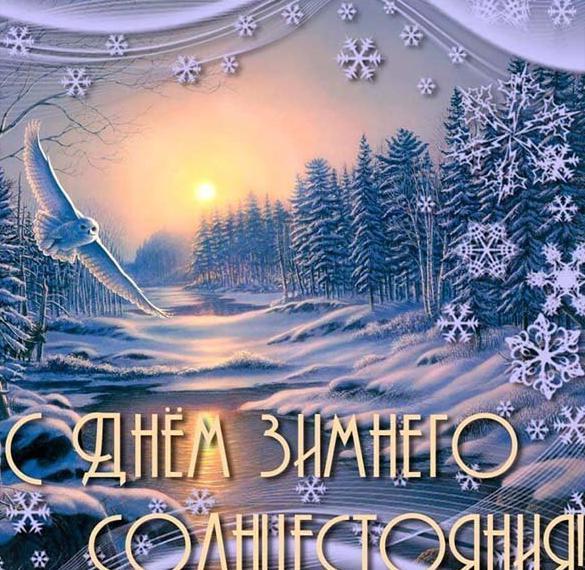 Картинка на день зимнего солнцестояния