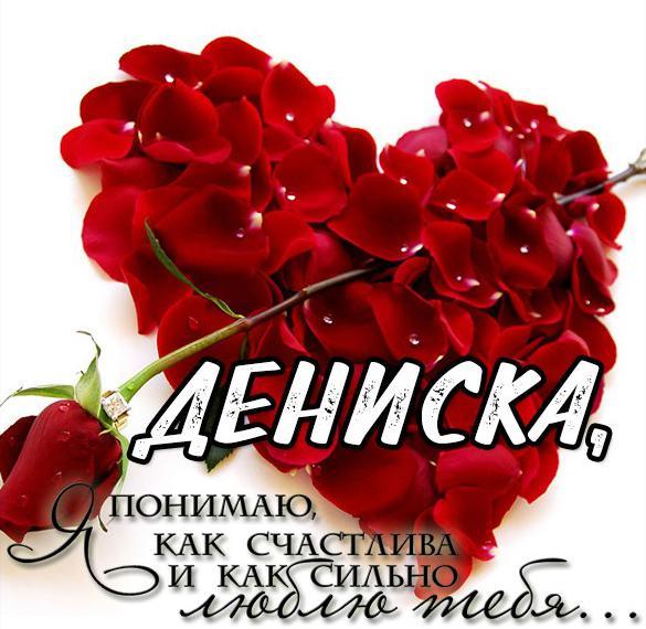 Картинка Дениска люблю тебя очень