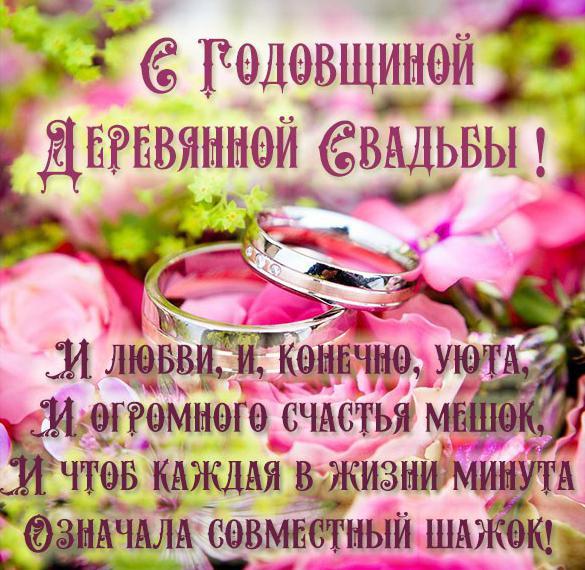 otkritki-5-let-svadbi-pozdravleniya foto 7