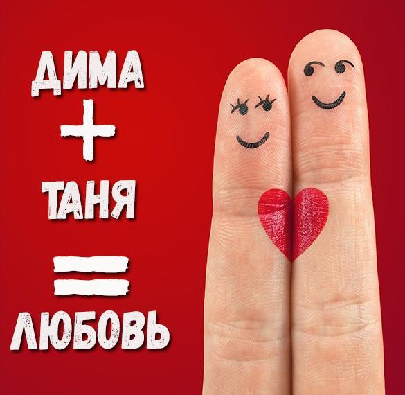 Картинка Дима плюс Таня