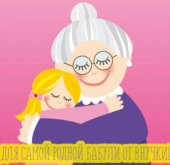 Картинка для бабушки от внучки