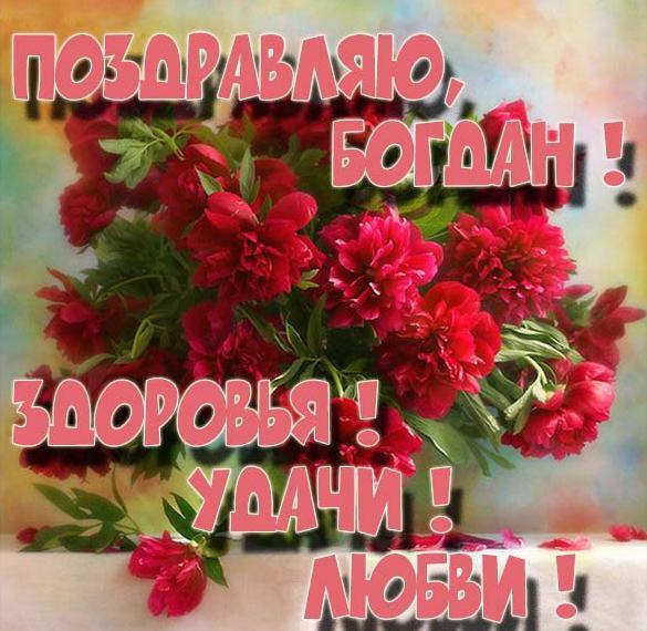 Картинка для Богдана с надписями