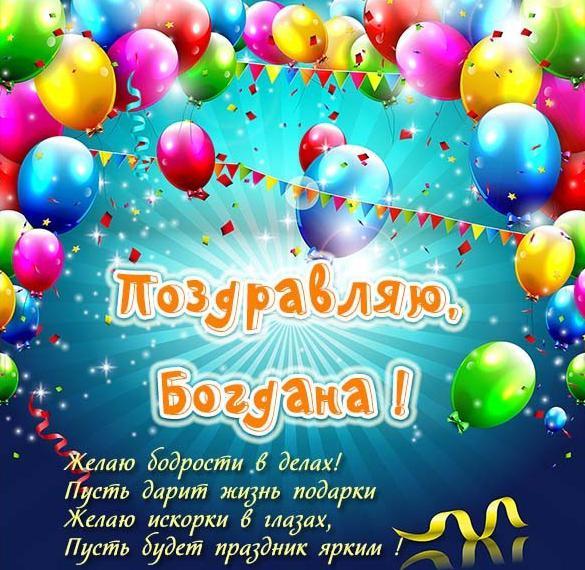 Картинка для Богданы с надписями