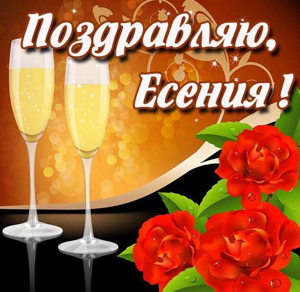 Картинка для Есении