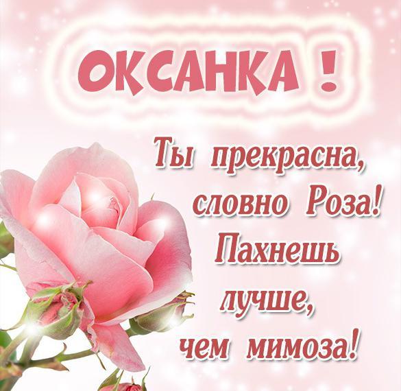 Картинка для Оксанки