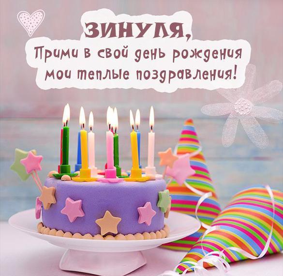 Картинка для Зинули в день рождения