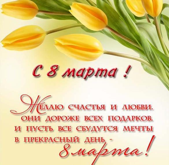 Картинка с 8 марта на украинском языке