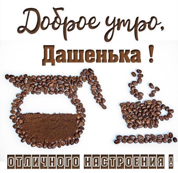 Картинка доброе утро Дашенька