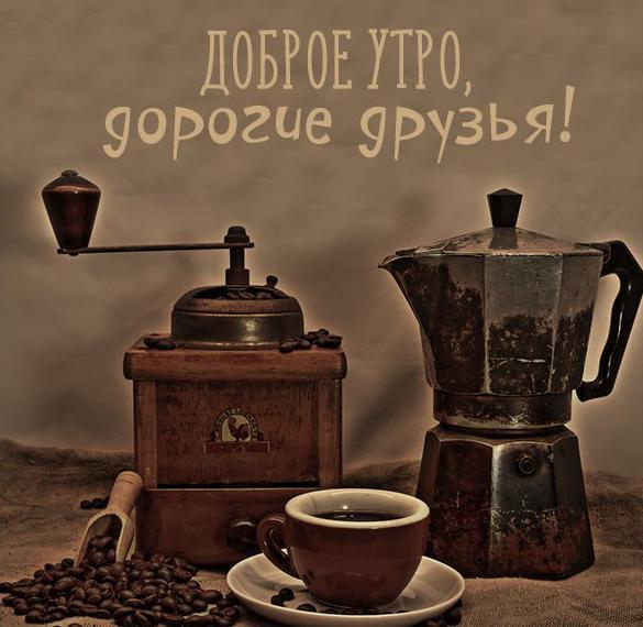 Картинка доброе утро дорогие друзья