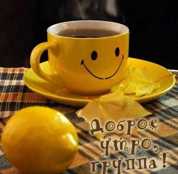 Картинка доброе утро группа прикольная