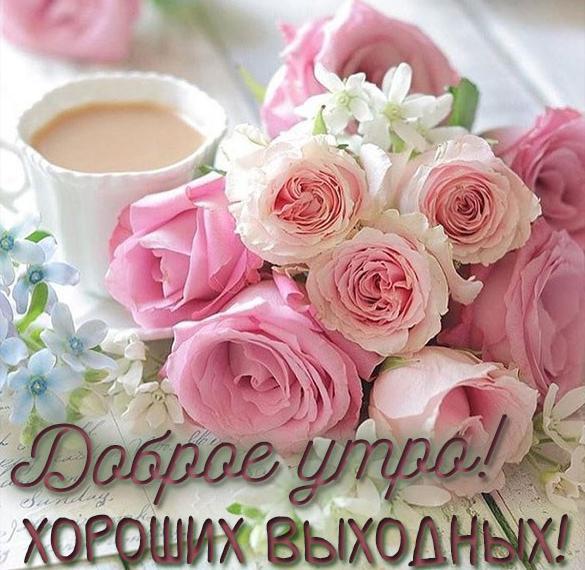 Картинка доброе утро и хороших выходных красивая