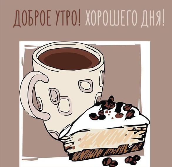 Картинка доброе утро хорошего дня кофе
