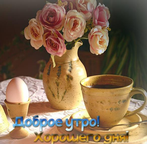 Картинка доброе утро хорошего дня цветы кофе