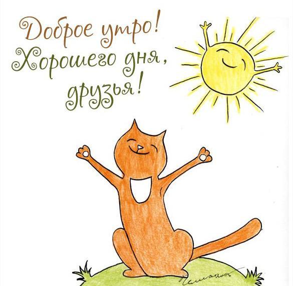Картинка доброе утро хорошего дня веселая друзьям