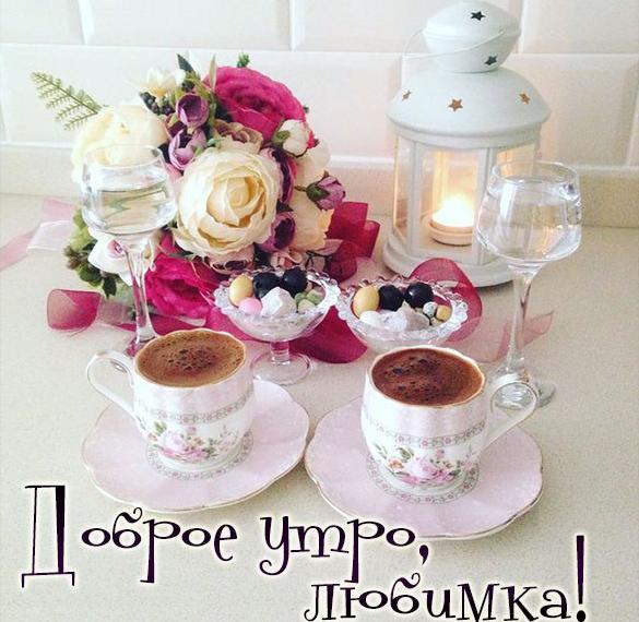Картинка доброе утро любимка для девушки