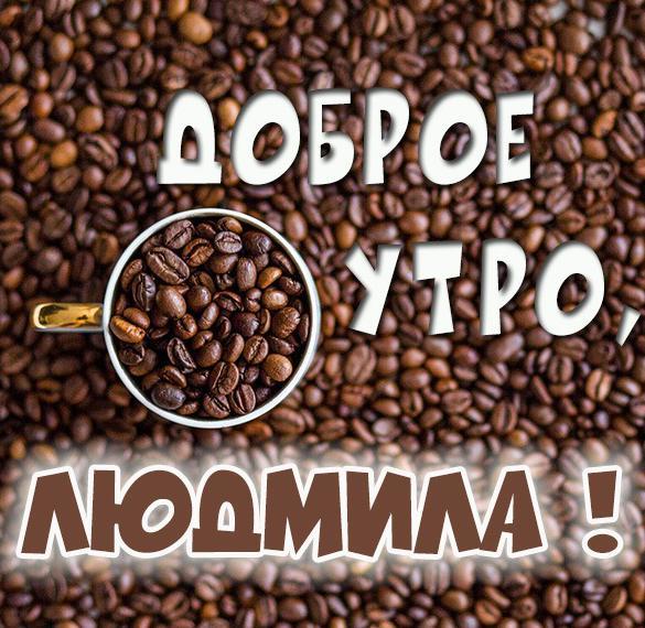Картинка доброе утро Людмила