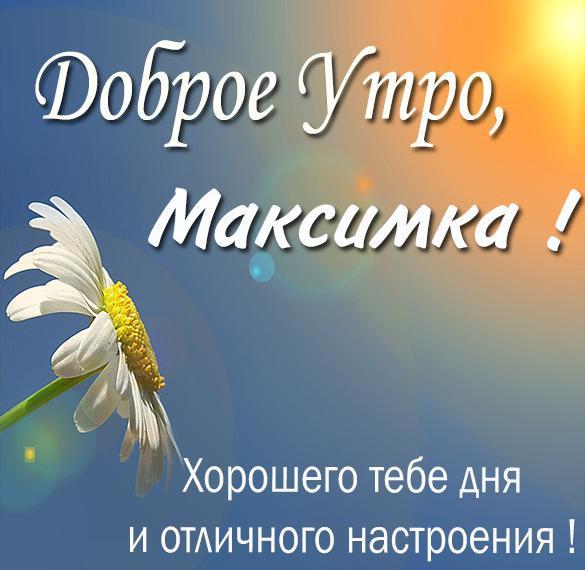 Картинка доброе утро Максимка