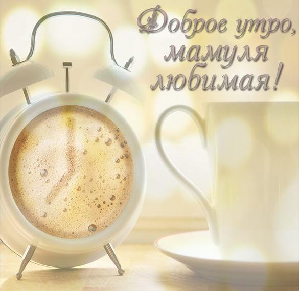 Картинка доброе утро мамуля любимая