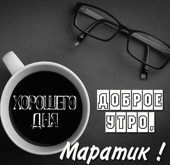 Картинка доброе утро Маратик