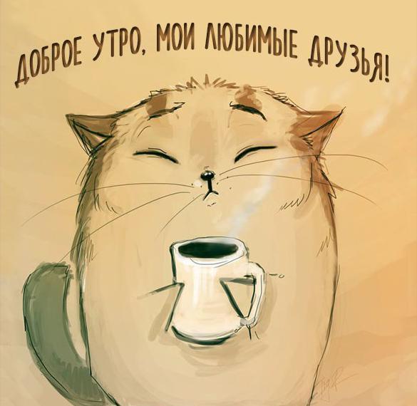 Картинка доброе утро мои любимые друзья