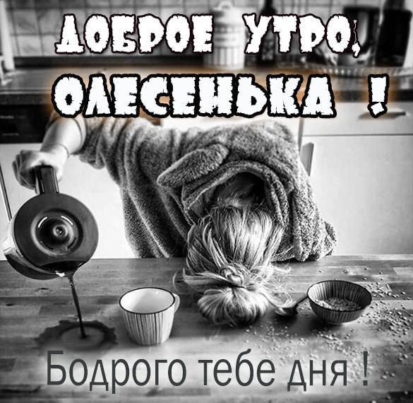 Картинка доброе утро Олесенька