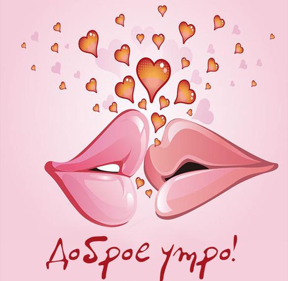 стала работать доброе утро женечка картинки красивые с поцелуями зависимости того чьи