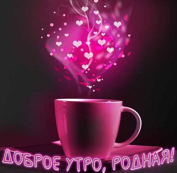 Картинка доброе утро родная романтика