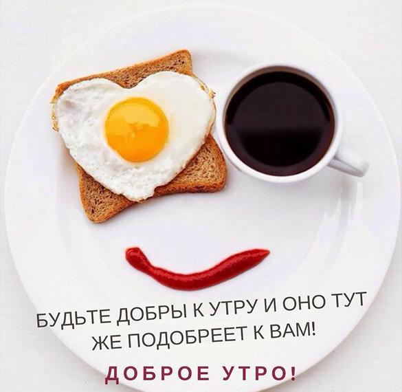 Картинка доброе утро веселая с надписью