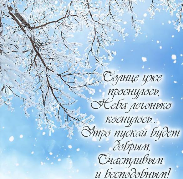 Картинка доброе утро зимы с пожеланием