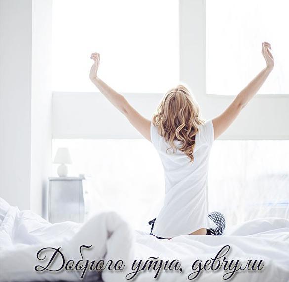 Картинка доброго утра девчули